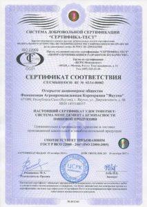 ISO22000_FAPC_Yakutia_cert